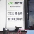 きなかつさんの休日  由仁駅前編
